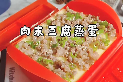 肉末豆腐蒸蛋