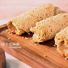 减脂优质小零食·香酥营养榛子芝麻酥