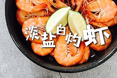 淡盐白灼虾 (内附2种酱料制法)