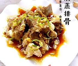 家常菜•清蒸排骨的做法