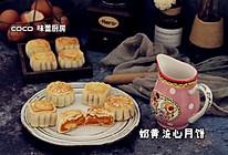 奶黄流心月饼(50克)的做法