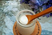 #九阳烘培剧场#烤箱试用(二)无添加剂~自制老酸奶的做法