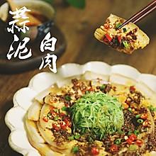 停不下筷子的蒜泥白肉