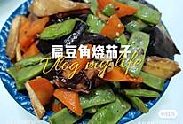 #夏日开胃餐#扁豆角烧茄子的做法