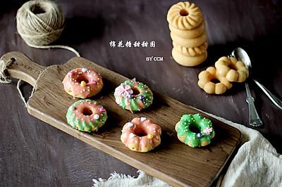 fluff棉花糖之甜甜圈#有颜值的实力派#