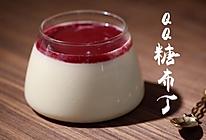 四步巧把QQ糖变布丁的做法