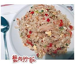新手小白之蟹肉炒饭的做法