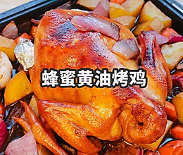 黄油蜂蜜烤鸡的做法