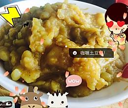 咖喱土豆泥的做法