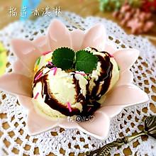 重口味逆袭--榴莲冰淇淋