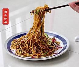 就好这口上海街头炒面•君蛤蜊家人气主食的做法