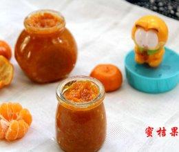 甜蜜滋味-桔子果酱的做法