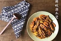 秘制酱料鲜虾鸡爪煲的做法