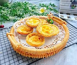 #精品菜谱挑战赛#快手小食 芒果蛋挞的做法
