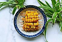 烤玉米粒的做法