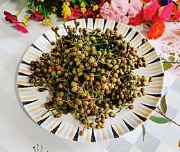 鲜花椒保存方法的做法