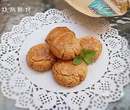 #核美味相会#加州核桃试用报告之核桃酥饼的做法
