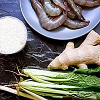 鲜虾蔬菜粥的做法图解1