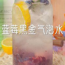 #夏日开胃餐#蓝莓黑金气泡水