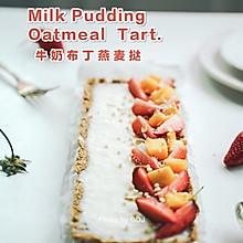 #豆果10周年生日快乐#牛奶布丁燕麦挞