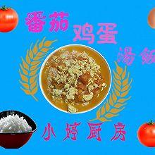 西红柿炒鸡蛋盖浇饭  (原创版)