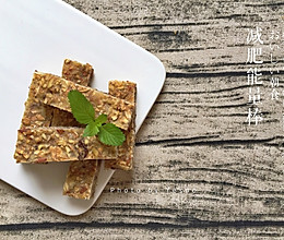 香蕉燕麦能量棒-无糖无油低脂减肥零食的做法