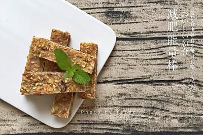 香蕉燕麦能量棒-无糖无油低脂减肥零食