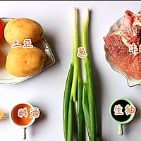 番茄牛腩   宝妈享食记的做法图解1