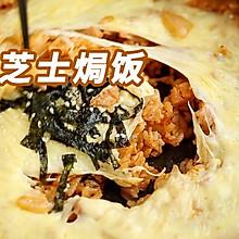 泡菜芝士焗饭
