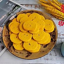 加了奶酪的南瓜黄油饼干