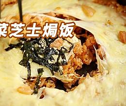 泡菜芝士焗饭的做法