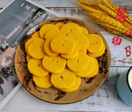 加了奶酪的南瓜黄油饼干的做法