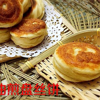 油煎盘丝饼