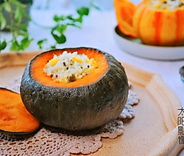南瓜盅蒸杂粮饭#秋天怎么吃#的做法