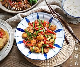香辣扇贝——经过简单一炒,小海鲜也可以做的鲜味翻倍特别下饭的做法