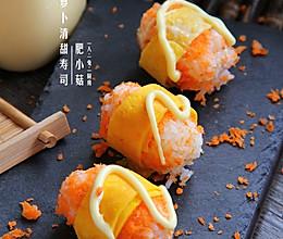 #丘比沙拉酱#胡萝卜清甜寿司的做法