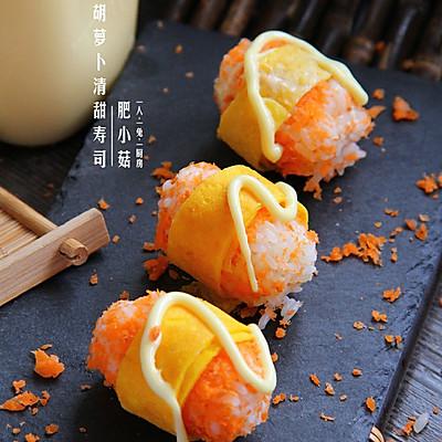 胡萝卜清甜寿司