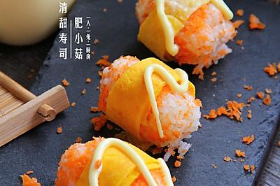 #丘比沙拉酱#胡萝卜清甜寿司