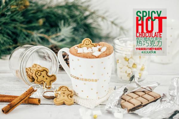 肉桂棉花糖姜饼热巧---暖暖圣诞的做法