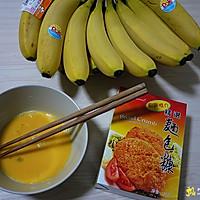 酥炸香蕉的做法图解1