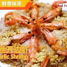 新年蒸蒸日上   蒜蓉粉丝开边虾 #福气年夜菜#