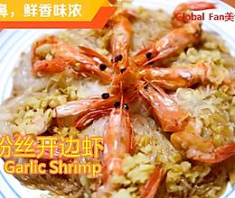 新年蒸蒸日上   蒜蓉粉丝开边虾 #福气年夜菜#的做法