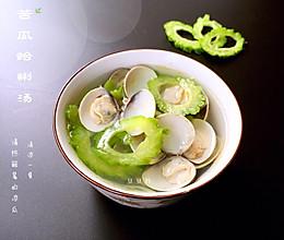 苦瓜蛤蜊汤的做法