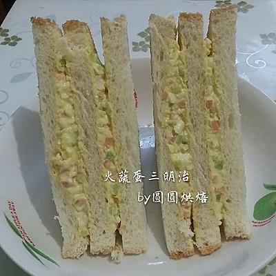 火蔬蛋三明治