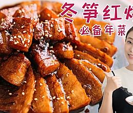 必备年菜冬笋红烧肉的做法