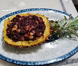 菠萝饭•紫米甜饭的做法