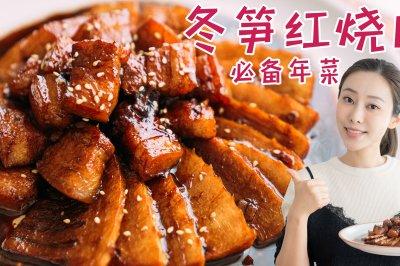 必備年菜冬筍紅燒肉