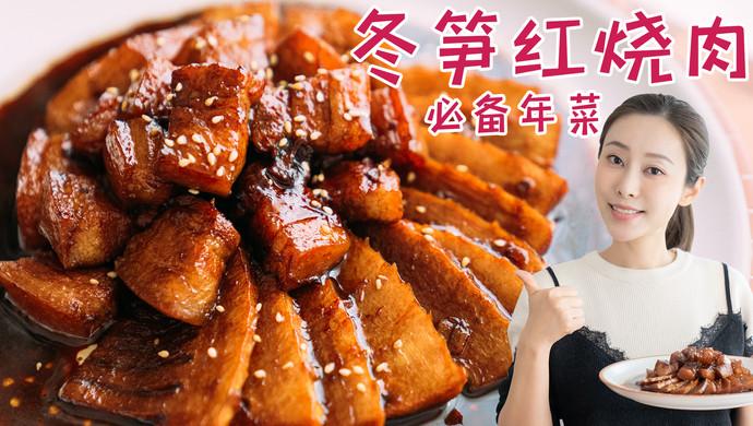 必备年菜冬笋红烧肉