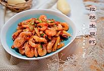 孜然土豆虾的做法