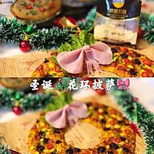 """#甜蜜暖冬,""""焙""""感幸福#圣诞花环披萨"""